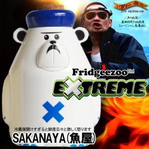 フリッジーズー Fridgeezoo フリッジィズー Extreme SAKANAYA/魚屋|nigiwaishouten