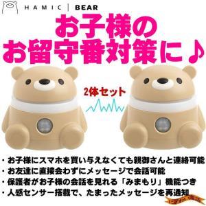 Hamic Bear / はみっくベア / ハミックベア 【2体セット】 ベージュ/ベージュ nigiwaishouten