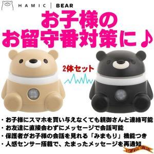 Hamic Bear / はみっくベア / ハミックベア 【2体セット】 ベージュ/ブラック nigiwaishouten