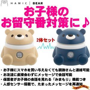【2体セット】 Hamic BEAR / はみっくベア ベージュ/ブルー|nigiwaishouten
