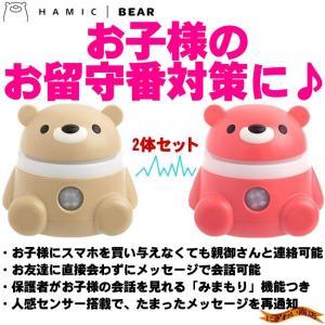 Hamic Bear / はみっくベア / ハミックベア 【2体セット】 ベージュ/ピンク nigiwaishouten