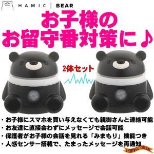 Hamic Bear / はみっくベア / ハミックベア 【2体セット】 ブラック/ブラック nigiwaishouten
