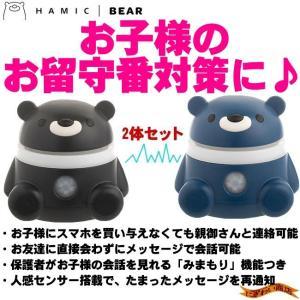 Hamic Bear / はみっくベア / ハミックベア 【2体セット】 ブラック/ブルー nigiwaishouten