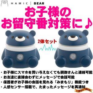 Hamic Bear / はみっくベア / ハミックベア 【2体セット】 ブルー/ブルー nigiwaishouten