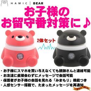 Hamic Bear / はみっくベア / ハミックベア 【2体セット】 ピンク/ブラック nigiwaishouten