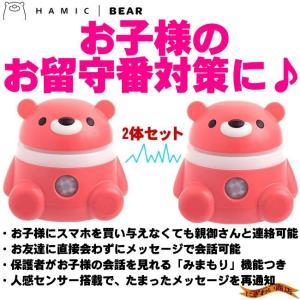 Hamic Bear / はみっくベア / ハミックベア 【2体セット】 ピンク/ピンク nigiwaishouten