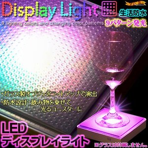 光で演出・3色のLEDでライトアップ! 『ディスプレイライト』 生活防水仕様・光るコースターにも★ nigiwaishouten