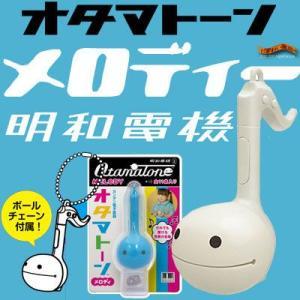 明和電機 オタマトーン メロディー ホワイト|nigiwaishouten