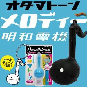 明和電機 オタマトーン メロディー ブラック|nigiwaishouten