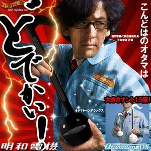 明和電機 オタマトーンDX ブラック 〔予約:数営業日〕|nigiwaishouten