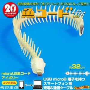 [microUSB対応] 魚(ナ)コードUSBケーブル (アイボリー) 明和電機の魚コードがUSBになって復活!!|nigiwaishouten