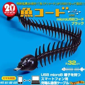 [microUSB対応] 魚(ナ)コードUSBケーブル (ブラック) 明和電機の魚コードがUSBになって復活!!|nigiwaishouten