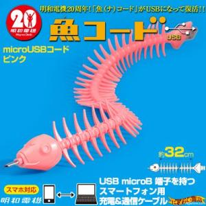 [microUSB対応] 魚(ナ)コードUSBケーブル (ピンク) 明和電機の魚コードがUSBになって復活!!|nigiwaishouten