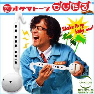 鍵盤タイプで新登場!パワーコードやドラム演奏まで出来ちゃうスグれ者!『明和電機 オタマトーン でじたる ( ホワイト/白 )』|nigiwaishouten