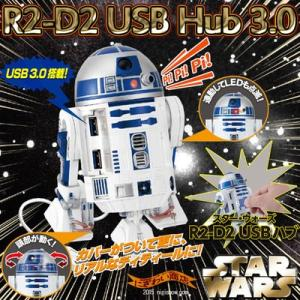STAR WARS スターウォーズ R2-D2 USBハブ USB3.0 4ポート搭載