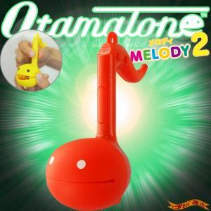 【明和電機】 電子オタマジャクシ 楽器 オタマトーン メロディー2 ( レッド )|nigiwaishouten