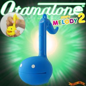 【明和電機】 電子オタマジャクシ 楽器 オタマトーン メロディー2 ( ブルー )|nigiwaishouten