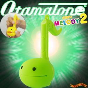 【明和電機】 電子オタマジャクシ 楽器 オタマトーン メロディー2 ( ライム )|nigiwaishouten