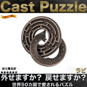 キャストパズル (キャストラビ) nigiwaishouten