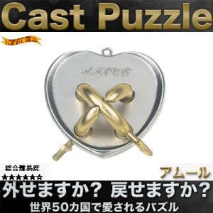 キャストパズル (キャストアムール)|nigiwaishouten