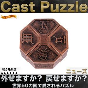 キャストパズル (キャストニューズ) nigiwaishouten