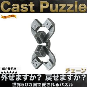 キャストパズル (キャストチェーン) nigiwaishouten