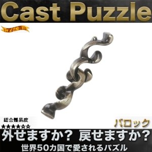 キャストパズル (バロック)|nigiwaishouten