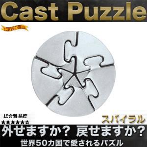 キャストパズル (キャストスパイラル) nigiwaishouten