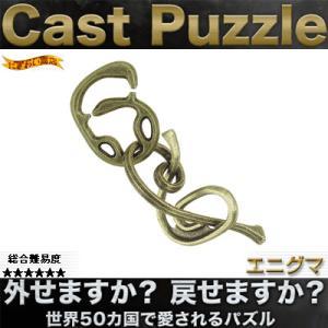 キャストパズル (キャストエニグマ) nigiwaishouten