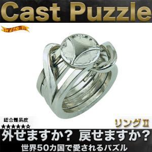 キャストパズル (キャストリングII) nigiwaishouten