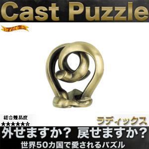 キャストパズル (キャストラディックス) nigiwaishouten