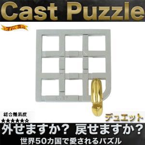 キャストパズル (キャストデュエット) nigiwaishouten