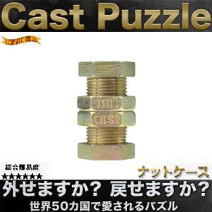 キャストパズル (キャストナットケース)|nigiwaishouten