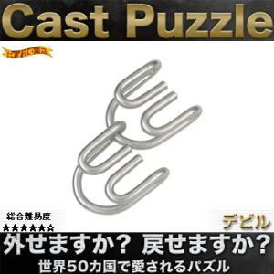 キャストパズル (キャストデビル) nigiwaishouten