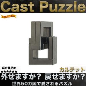 キャストパズル (キャストカルテット)|nigiwaishouten
