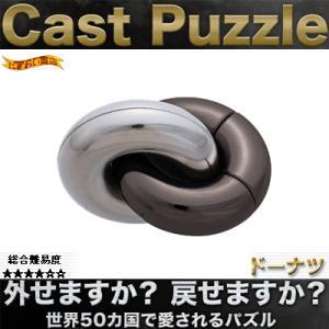 キャストパズル (キャストドーナッツ) nigiwaishouten