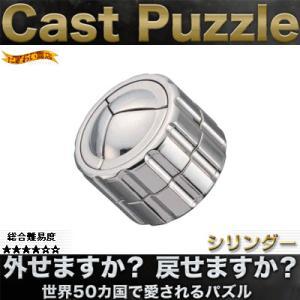 キャストパズル (キャストシリンダー) nigiwaishouten