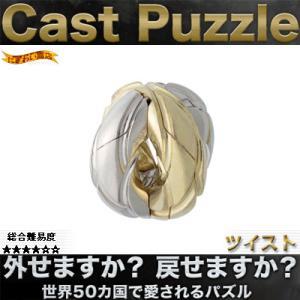 キャストパズル (キャストツイスト) nigiwaishouten