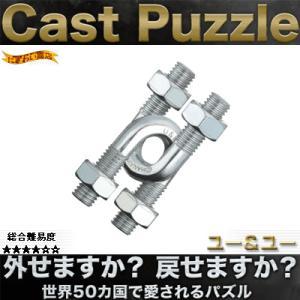 キャストパズル (キャストユー&ユー) nigiwaishouten