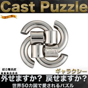 キャストパズル (キャストギャラクシー) nigiwaishouten