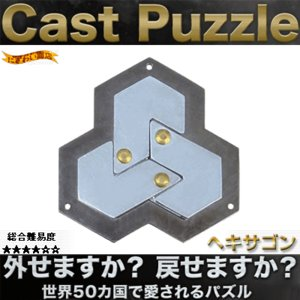 キャストパズル (ヘキサゴン) nigiwaishouten