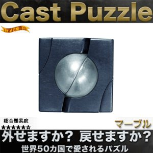 キャストパズル (キャストマーブル) nigiwaishouten