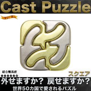 キャストパズル (キャストスクエア)|nigiwaishouten