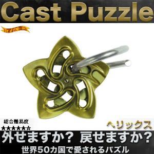 キャストパズル (キャストヘリックス) nigiwaishouten