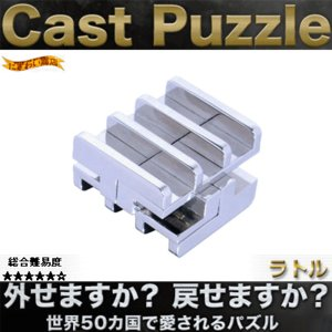 キャストパズル (キャストラトル) nigiwaishouten