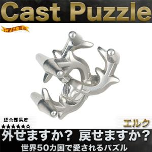 キャストパズル (キャストエルク)|nigiwaishouten