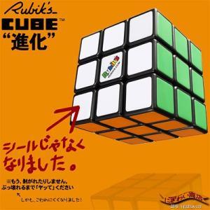 ルービックキューブ Ver.2.0 〔予約:2〜5営業日程〕