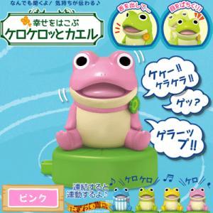 幸せをはこぶ ケロケロッと カエル ピンク|nigiwaishouten