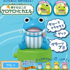 幸せをはこぶ ケロケロッと カエル ブルー|nigiwaishouten