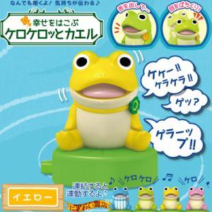 幸せをはこぶ ケロケロッと カエル イエロー|nigiwaishouten
